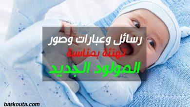 Photo of أجمل رسائل وعبارات وصور تهنئة بمناسبة المولود الجديد