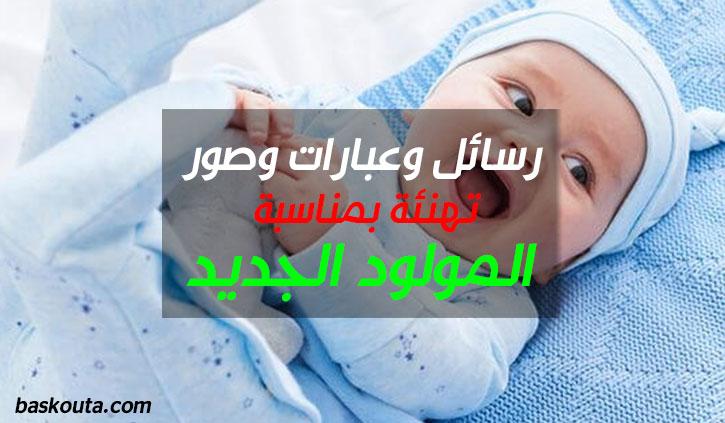 أجمل رسائل وعبارات وصور تهنئة بمناسبة المولود الجديد