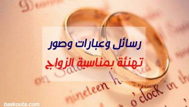 Photo of رسائل وعبارات وصور تهنئة بمناسبة الزواج