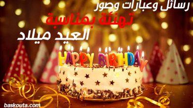 Photo of رسائل وعبارات وصور تهنئة بمناسبة العيد ميلاد