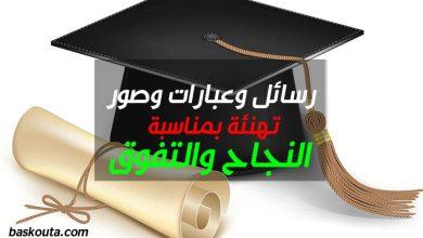Photo of رسائل وعبارات وصور تهنئة بمناسبة النجاح والتفوق