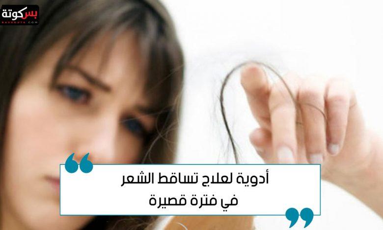أدوية لعلاج تساقط الشعر في فترة قصيرة