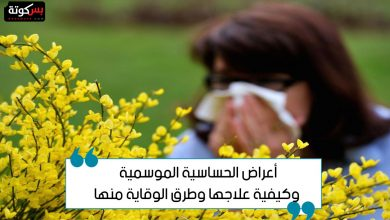 Photo of أعراض الحساسية الموسمية وكيفية علاجها وطرق الوقاية منها