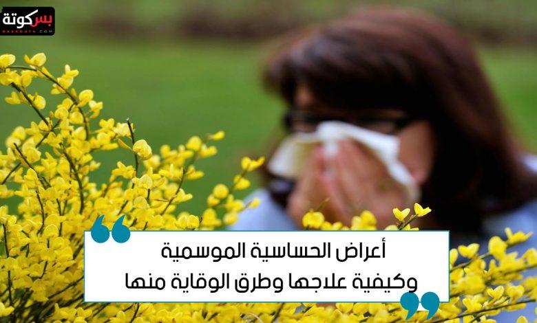 أعراض الحساسية الموسمية وكيفية علاجها وطرق الوقاية منها
