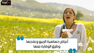 Photo of أعراض حساسية الربيع وعلاجها وطرق الوقاية منها