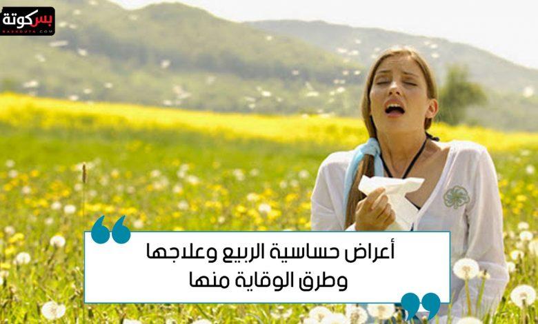 أعراض حساسية الربيع وعلاجها وطرق الوقاية منها
