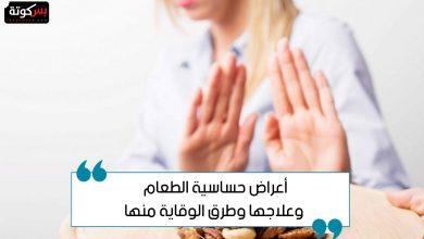 Photo of أعراض حساسية الطعام وعلاجها وطرق الوقاية منها