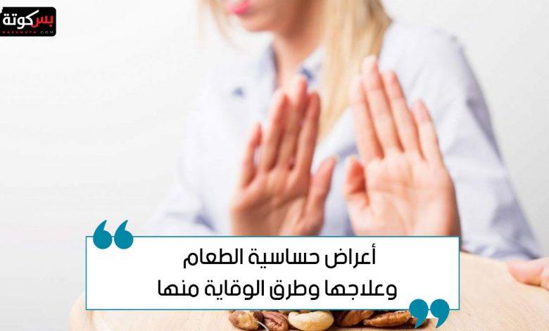 أعراض حساسية الطعام وعلاجها وطرق الوقاية منها