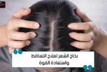 Photo of أفضل بخاخ لعلاج تساقط الشعر واستعادة قوته