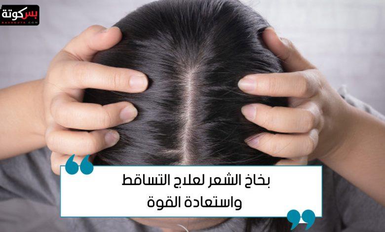 أفضل بخاخ لعلاج تساقط الشعر واستعادة قوته