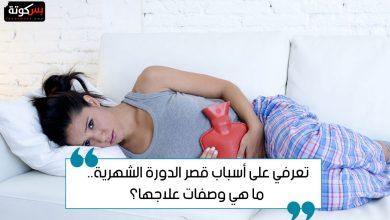 Photo of أسباب قصر مدة الدورة الشهرية ووصفات علاجها بسهولة في المنزل