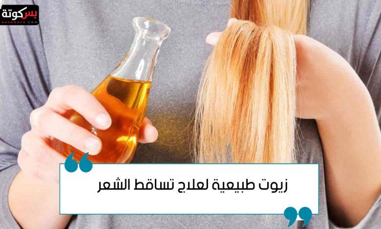 زيوت طبيعية لعلاج تساقط الشعر
