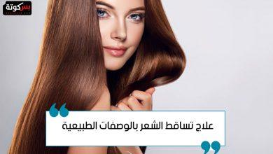 Photo of علاج تساقط الشعر بالوصفات الطبيعية