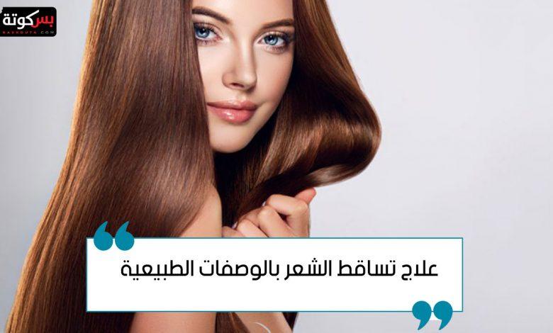 علاج تساقط الشعر بالوصفات الطبيعية