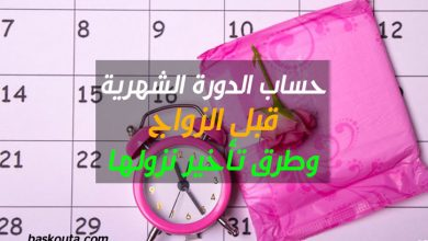 Photo of كيفية حساب الدورة الشهرية قبل الزواج وطرق تأخير نزولها