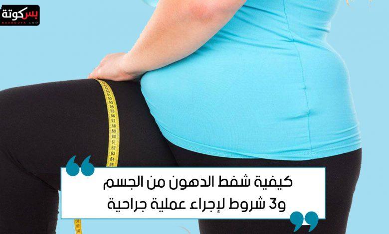 كيفية شفط الدهون من الجسم و3 شروط لإجراء عملية جراحية