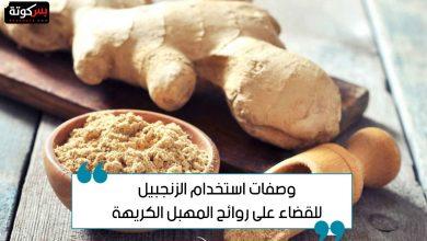 Photo of وصفات تضييق المهبل بالزنجبيل واستخدامه للتخلص من الروائح الكريهة