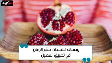 Photo of وصفات تضييق المهبل بقشر الرمان