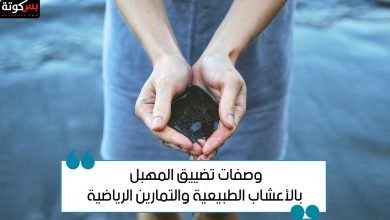Photo of وصفات تضييق المهبل بالأعشاب الطبيعية والتمارين الرياضية