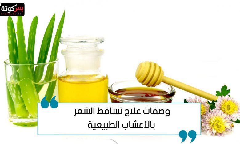 وصفات علاج تساقط الشعر بالأعشاب الطبيعية
