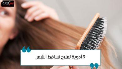 Photo of 9 أدوية لعلاج تساقط الشعر