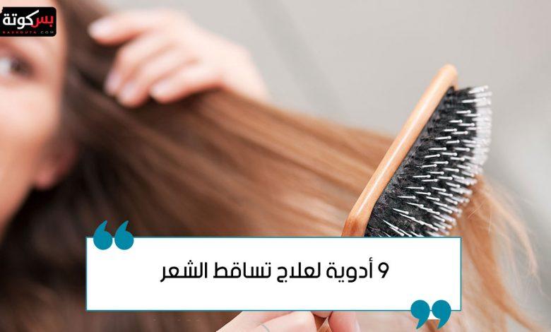 9 أدوية لعلاج تساقط الشعر