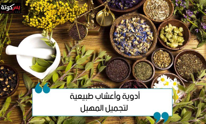 أدوية وأعشاب طبيعية لتجميل المهبل