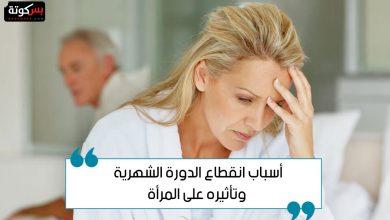 Photo of أسباب انقطاع الدورة الشهرية وتأثيرها على المرأة وصحتها