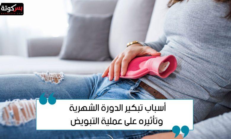 أسباب تبكير الدورة الشهرية وتأثيره على عملية التبويض
