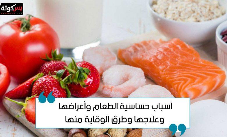 أسباب حساسية الطعام وأعراضها وعلاجها وطرق الوقاية منها
