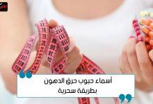 Photo of أسماء حبوب حرق الدهون للتخلص من السمنة بطريقة سحرية