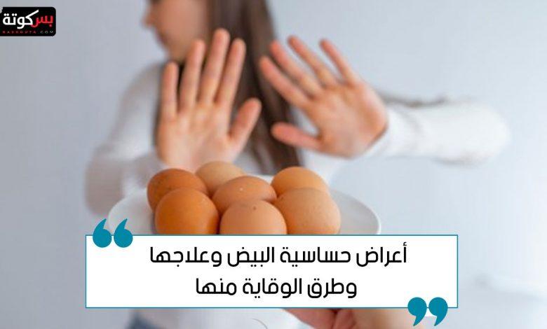 أعراض حساسية البيض وعلاجها وطرق الوقاية منها