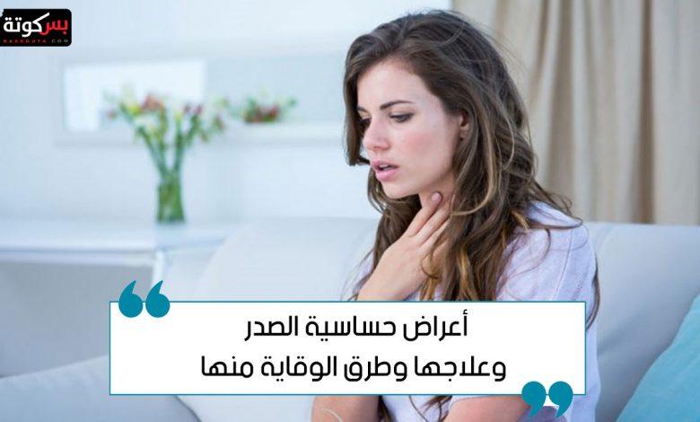 أعراض حساسية الصدر وعلاجها وطرق الوقاية منها