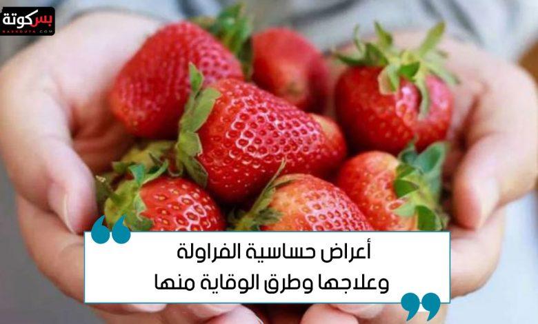 أعراض حساسية الفراولة وعلاجها وطرق الوقاية منها