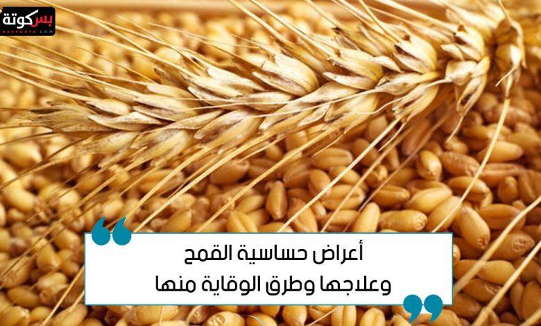 أعراض حساسية القمح وعلاجها وطرق الوقاية منها