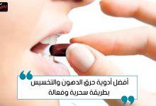 Photo of أفضل أدوية للتخسيس وحرق الدهون فعالة وبدون آثار جانبية