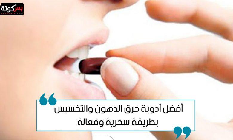 أفضل أدوية حرق الدهون والتخسيس بطريقة سحرية وفعالة