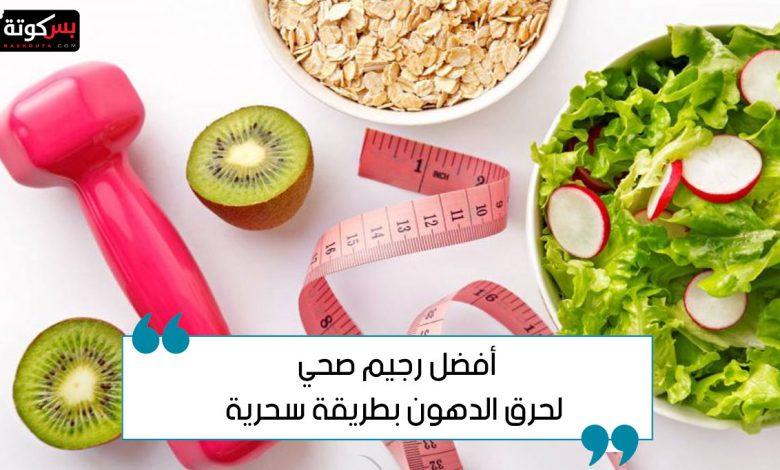 أفضل رجيم صحي لحرق الدهون بطريقة سحرية