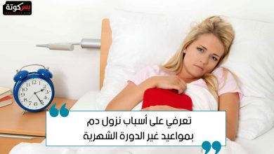 Photo of تعرفي على أسباب نزول دم بمواعيد غير الدورة الشهرية