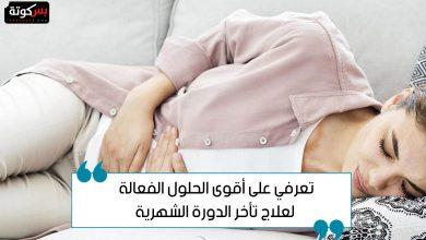 Photo of تعرفي على أقوى الحلول الفعالة لكيفية علاج تأخر الدورة الشهرية