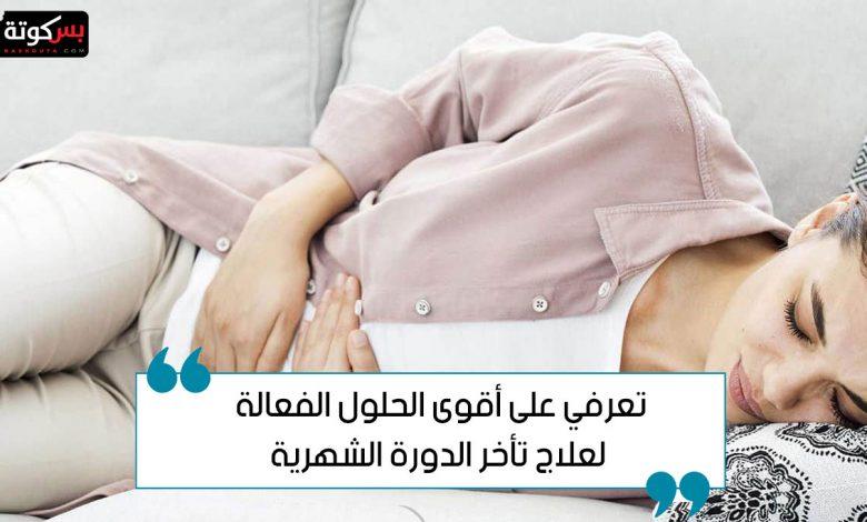 تعرفي على أقوى الحلول الفعالة لعلاج تأخر الدورة الشهرية