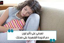 Photo of تعرفي على تأثير لون دم الدورة الشهرية على صحتك