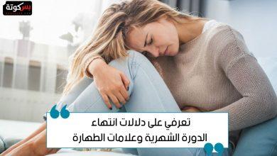 Photo of دلالات انتهاء الدورة الشهرية وعلامات الطهارة