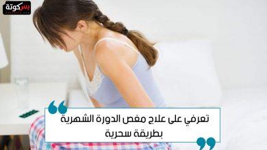 Photo of علاج مغص الدورة الشهرية في المنزل بطريقة سحرية