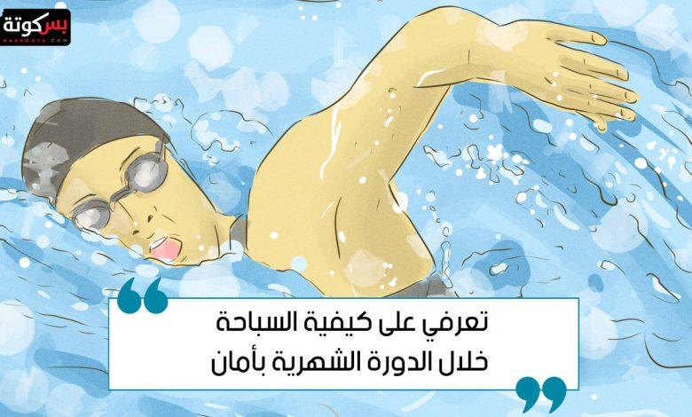 تعرفي على أضرار نزول البحر أثناء الحيض وكيفية السباحة بأمان