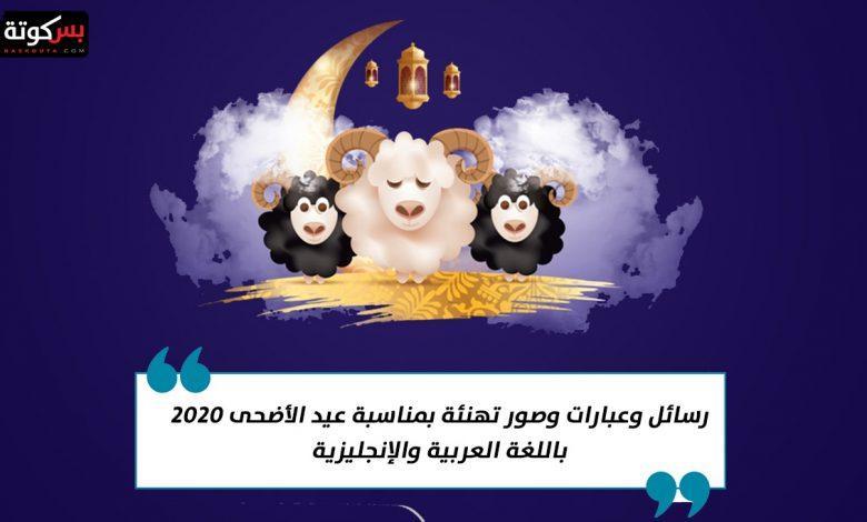 رسائل وعبارات وصور تهنئة بمناسبة عيد الأضحى 2020 باللغة العربية والإنجليزية