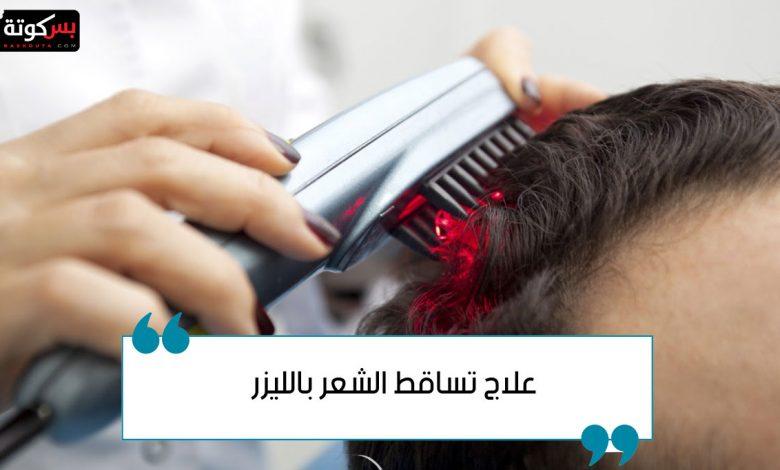 علاج تساقط الشعر بالليزر