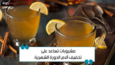 Photo of مشروبات تخفيف آلام الدورة الشهرية
