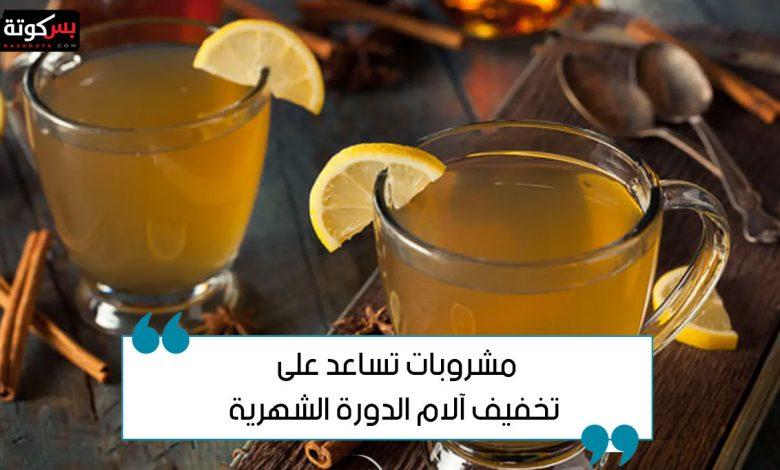 مشروبات تساعد على تخفيف آلام الدورة الشهرية