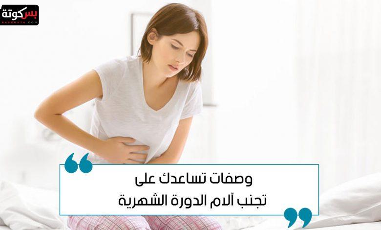 وصفات تساعدك على تجنب آلام الدورة الشهرية